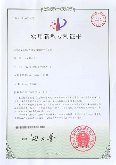 车载烧水杯的控制系统专利证书