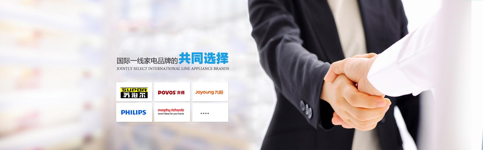 国际一线家电品牌首选合作商